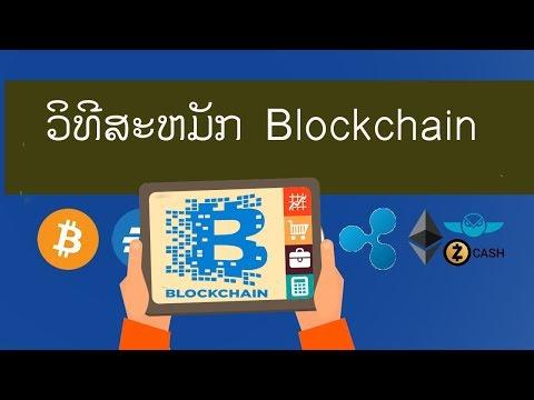 Blockchain Bitcoin Wallet การสมัคร+วิธีใช้ง่าน(ภาษาลาว)