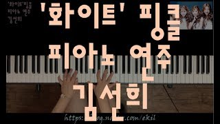 '화이트' 핑클Fin.K.L 피아노 연주 김선희