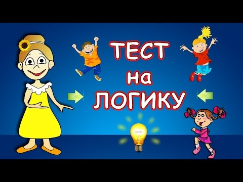 ТЕСТ на ЛОГИКУ !!! Тесты для детей от бабушки Шошо