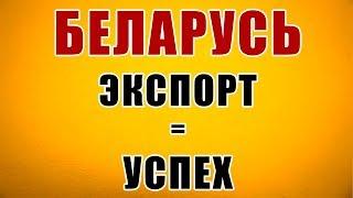 БИЗНЕС ИНКУБАТОР В МИНСКЕ. Беларусь: экспорт=успех.