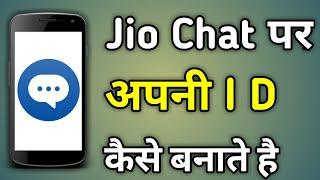 Jio Chat Ki Id Kaise Banti Hai   जिओचैट की आईडी कैसे बनाएं   Jio Chat Id Kaise Banaye