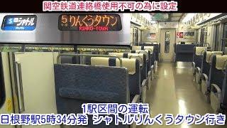 関空鉄道連絡橋使用不可の為に設置 日根野駅5時34分発シャトルりんくうタウン行きの車内