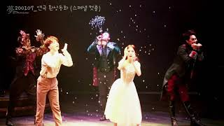 200107_연극 환상동화 (스페셜 컷콜)
