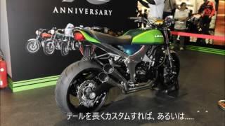 現代に蘇ったカワサキZ1 コンセプトバイクをアップ thumbnail
