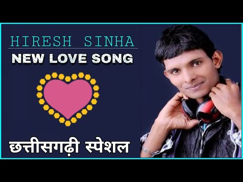 HIRESH SINHA NEW LOVE SONG  CG HIRESH NEW LOVE SONG