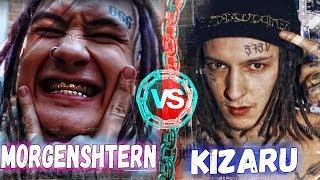 MORGENSHTERN vs KIZARU / КТО КРУЧЕ?