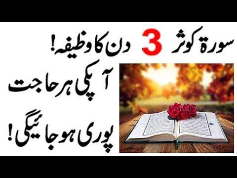 Qurani Wazaif|surah kausar ki fazilat hindi|surah kausar wazifa for marriage|surah kausar 129 times