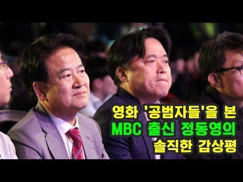 영화 공범자들을 본 'MBC 출신' 정동영 의원의 솔직한 영화평