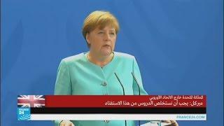 ميركل: الوحدة الأوروبية هي العامل الوحيد للدفاع عن مصالحنا الاجتماعية والاقتصادية