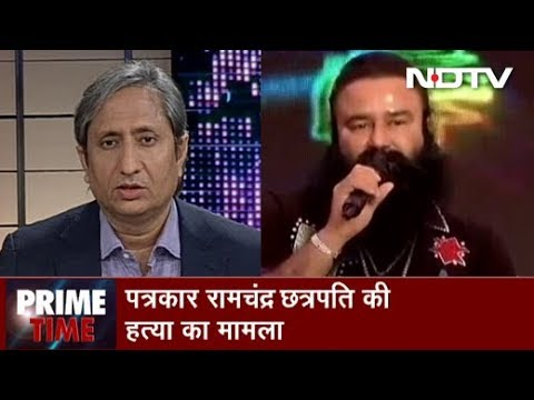 Prime Time With Ravish Kumar, Jan 17, 2019   Dera Chief Sentenced to Life For Journalist's Murder
