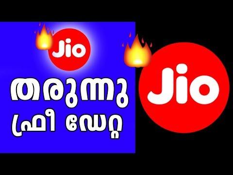 Jio BREAKING NEWS//Jio New Offer Free 4G Data//jio Data നല്കുന്നു//By Computer and mobile tips