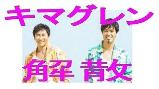 キマグレン 解散 YouTube月額36万円不労所得無料レポート → http://bit....