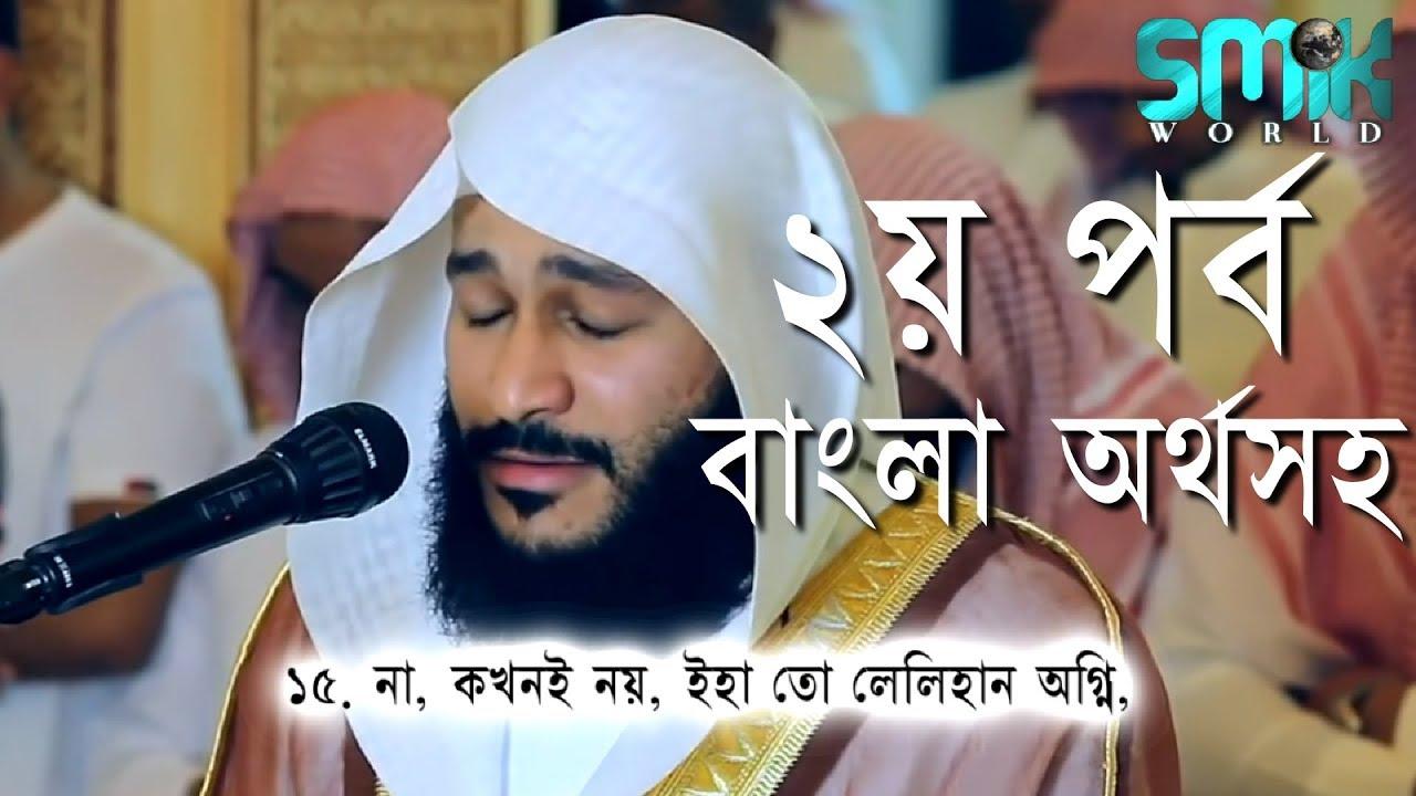 কলিজা ঠাণ্ডা করে দেয়| Best Quran Recitation with Bangla Subtitle by Abdur Rahman Al-Ossi|Part2