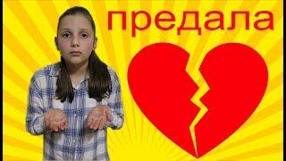 Лучшая подруга ПРЕДАЛА Иру! УКРАЛА вещи Иры и носит сама Видео для детей Video for KIDS