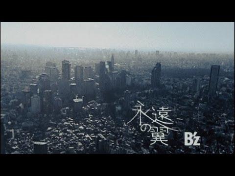 B'z / 永遠の翼