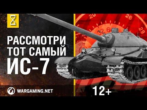 Рассмотри танк ИС-7. В командирской рубке. Часть 1 [World of Tanks]