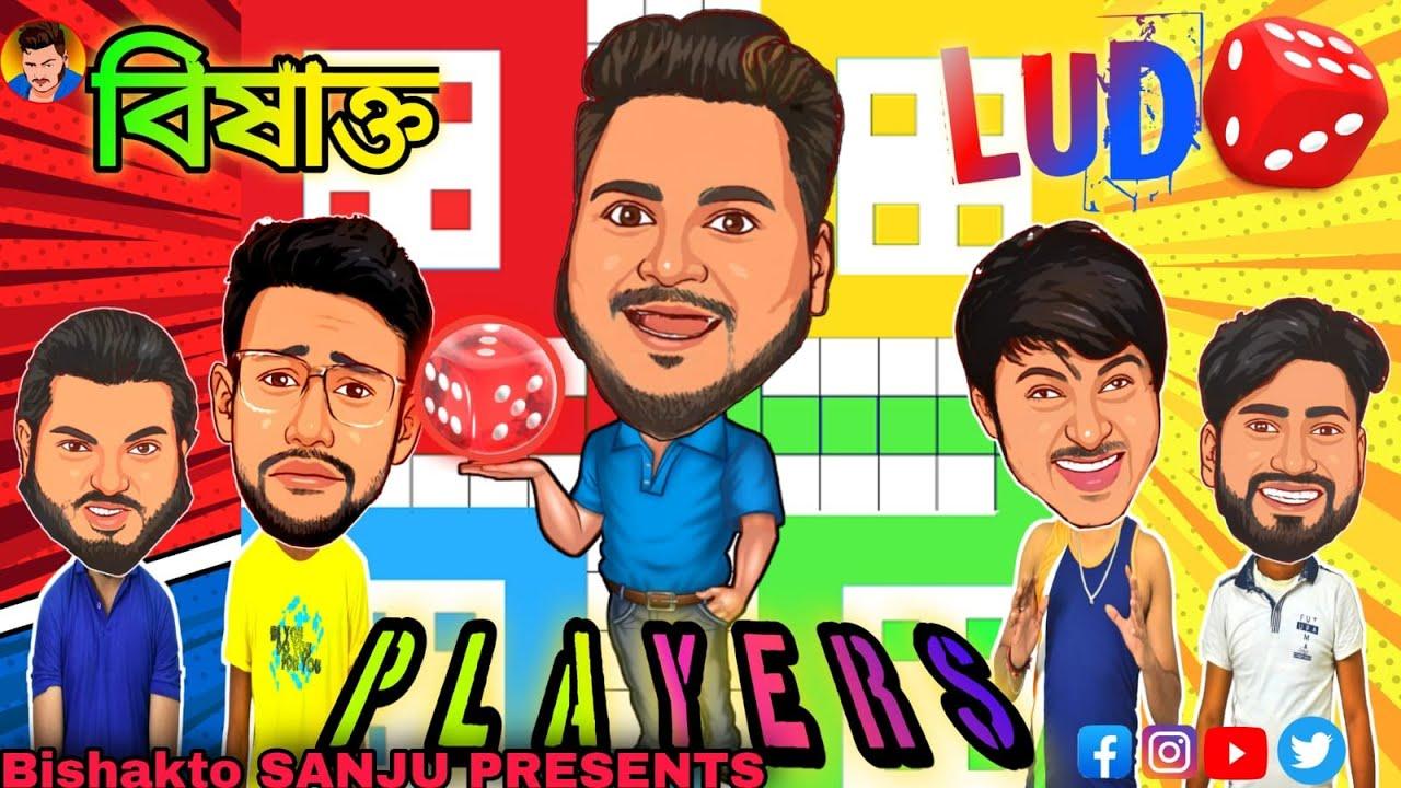 Download বিষাক্ত লুডো Player's - Bishakto Ludo Player's   Sanjay Das - Bishakto Sanju   Rupam-Joy-Ayan-Shuvro