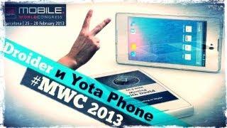 Yota Phone - две стороны одного смартфона! Взгляд Droider.ru(Еще видео и обзоры на: http://Droider.ru На выставке MWC 2013 Российская компания Yota показала журналистам и посетителя..., 2013-03-12T14:51:20.000Z)