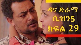 Dana Drama - Season 5 Part 29 (Ethiopian Drama)