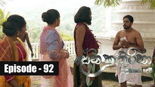 Dona Katharina |  Episode 92 30th October 2018 Thumbnail