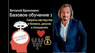 Виталий Бринкманн - Базовое обучение 1