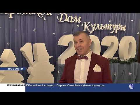 Южноуральск. Городские новости за 13 января 2020г.