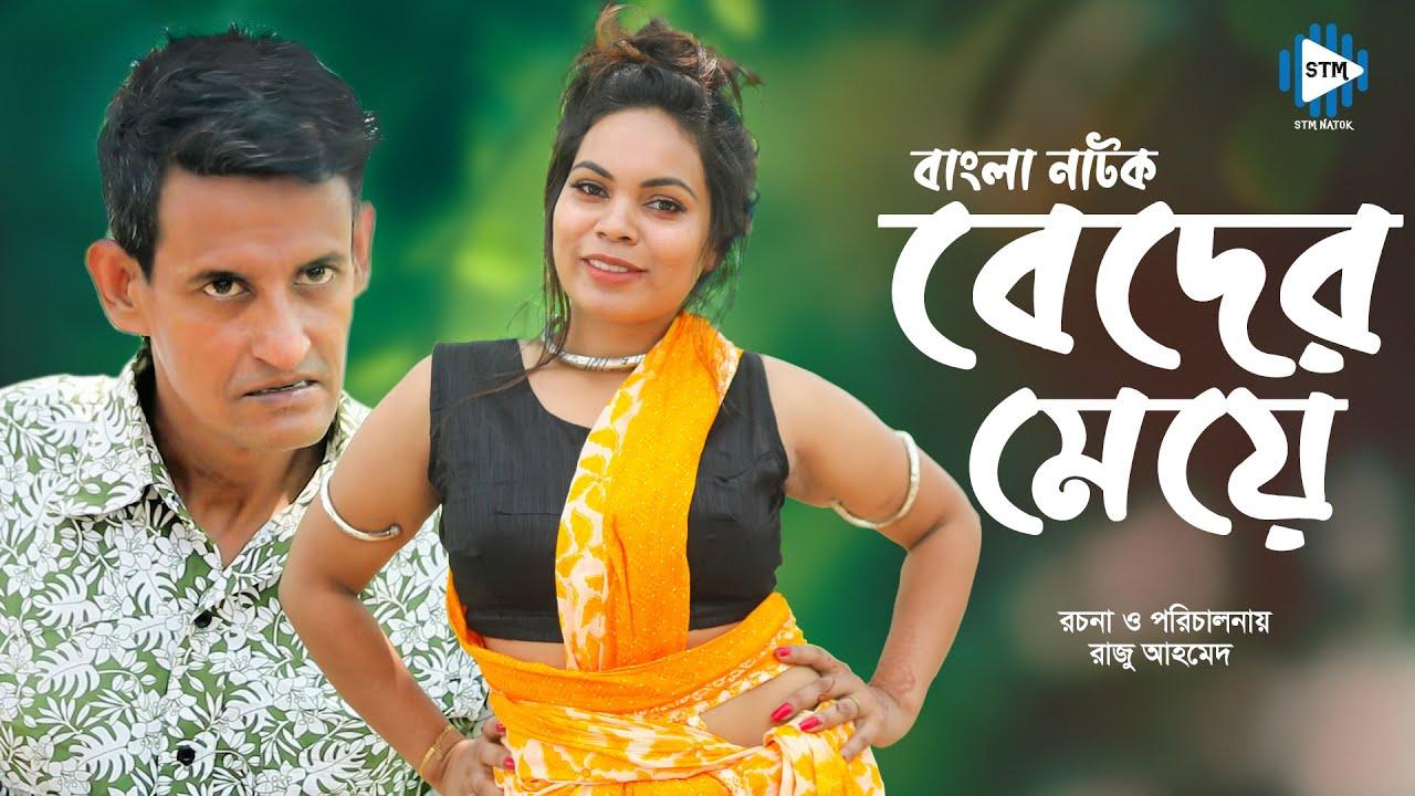 Beder Meye । বেদের মেয়ে । New Bangla Natok 2021 । Shamim Ahamed । Misty । STM