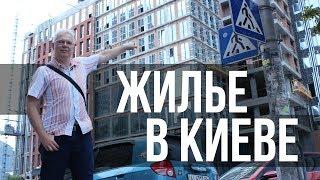 видео Недвижимость Киева