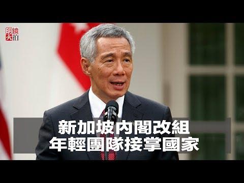 新加坡內閣改組,年輕團隊接掌國家(《新聞時時報》2018年4月