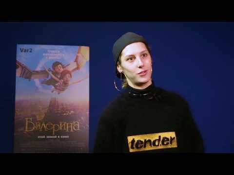 Мультфильм балерина кто озвучивал русскую версию
