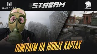 Warface Stream - Го катать на новых картах!