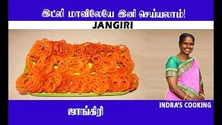 Download Lagu Jangiri | ஜாங்கிரி | Sweets | Festival Recipes | Jangiri Recipe in Tamil | Festival Special mp3