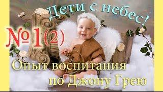 5 принципов позитивного воспитания, Джон Грей Дети с Небес, родительский блог, ч1-2