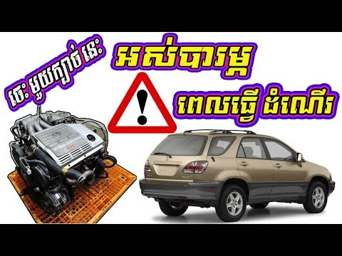 How to Check Your Car Manually Before You Drive / Auto Car Repair​ / Bro Auto Kh