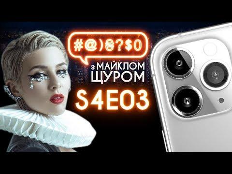 iPhone 11, MARUV, Микола Тищенко, Слуга народу, ONUKA, Укрзалізниця: #@)₴?$0 з Майклом Щуром #3