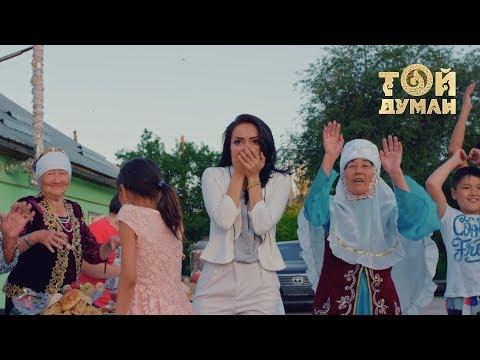 Мади Дауренулы - Туысқандар