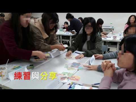 【工作坊分享】我們的關係卡理論與細緻化教學~台北場圓滿結束