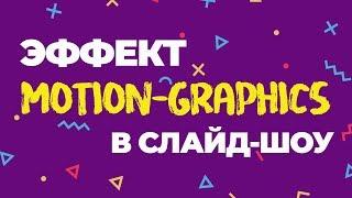 Эффекты в слайд-шоу в стиле Motion graphics