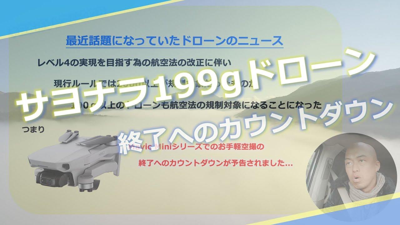 【200g→100gへ】最近話題になったドローンニュース【ドローンと航空法】