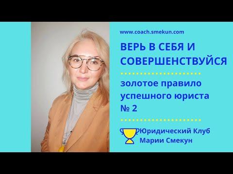 Золотое правило юриста №2 от адвоката Марии Смекун