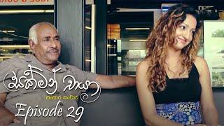 Sakman Chaya | Episode 29 - (2021-01-28) | ITN Thumbnail