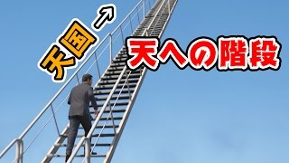 【GTA5】天国への階段を上る! thumbnail