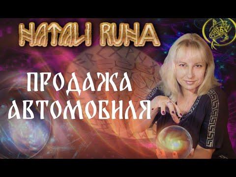 "Экспертиза става. Став ""Продажа автомобиля"" / Наталия Рунная.18+"