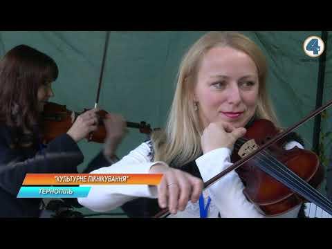 TV-4: Перший масштабний фестиваль «Культурні пікніки» пройшов одразу на декількох локаціях Тернополя