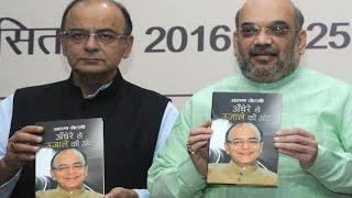 Amit Shah Launches Arun Jaitleys Book Andhere Se Ujale Ki Aur