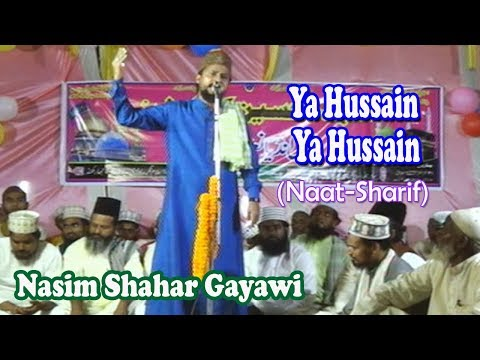 2017 की बेहतरीन नात- या हुसैन या हुसैन☪☪ Nasim Shahar Gayawi☪☪ Latest Urdu Naat Sharif HD New Video
