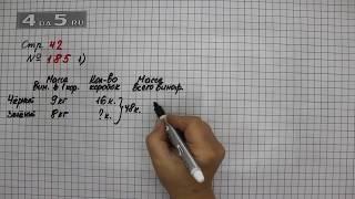 Страница 42 Задание 185 (Вариант 1) – Математика 4 класс Моро – Учебник Часть 1