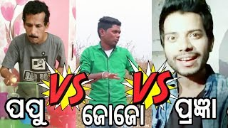 Papu vs Jojo vs Pragyan tik tok comedy || New odia vs sambalpuri comedy