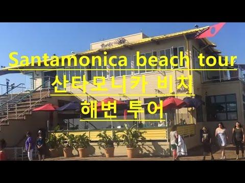 Santa Monica Beach tour 07-07-2016 산타모니카비치 해변 투어 2016년7월7일 - 1