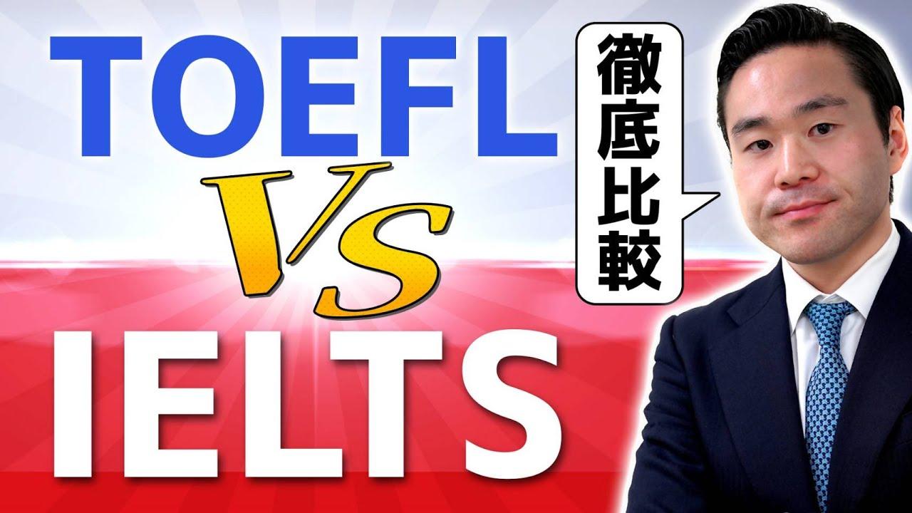 TOEFL vs IELTS徹底比較【完全版】